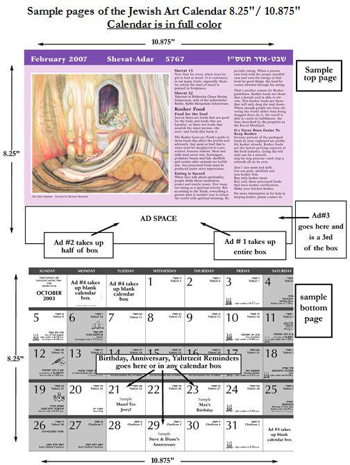 Jewish Art Calendar 5780 - Chabad of Washington Heights