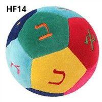 jet-aleph-bet-plush-ball-150.jpg