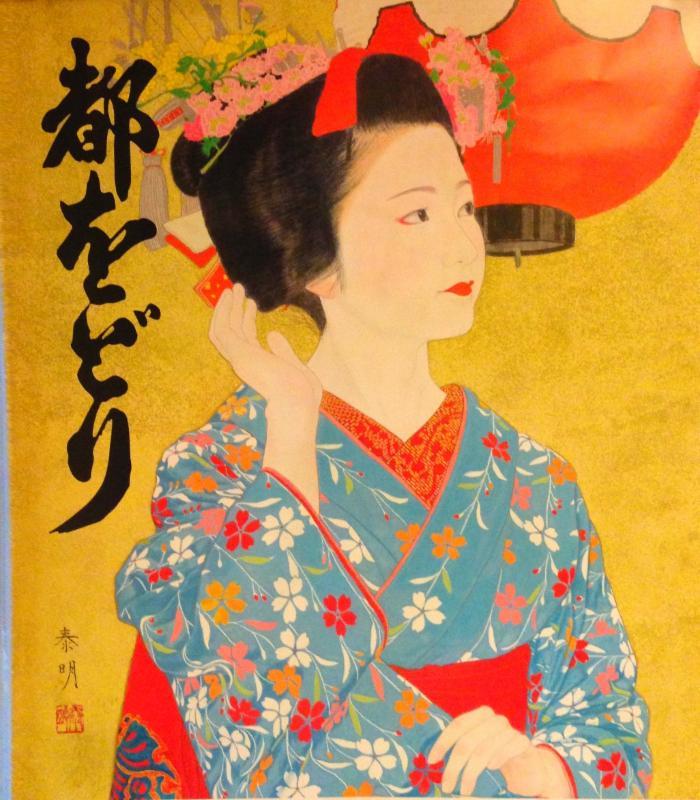 114th Miyako odori  poster