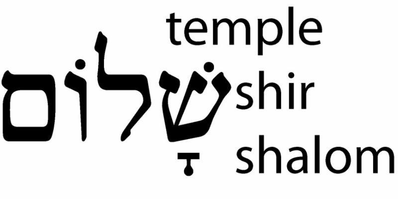 New Shir Shalom Logo