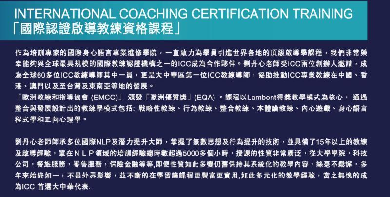 ICC--Coaching Certification Training